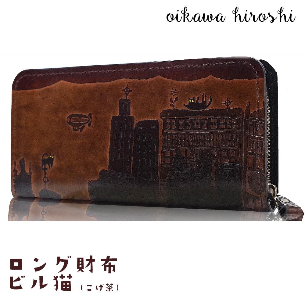 095aa1d25ea7 手染めロング財布 ビル猫(こげ茶) catwalk oikawa 及川浩 猫グッズ