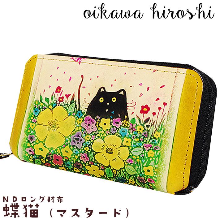 及川浩 手染めNDロング財布 蝶猫(マスタード)|CATWALK OIKAWA 及川浩| 猫グッズ 猫雑貨 猫 ねこ| 財布 サイフ|