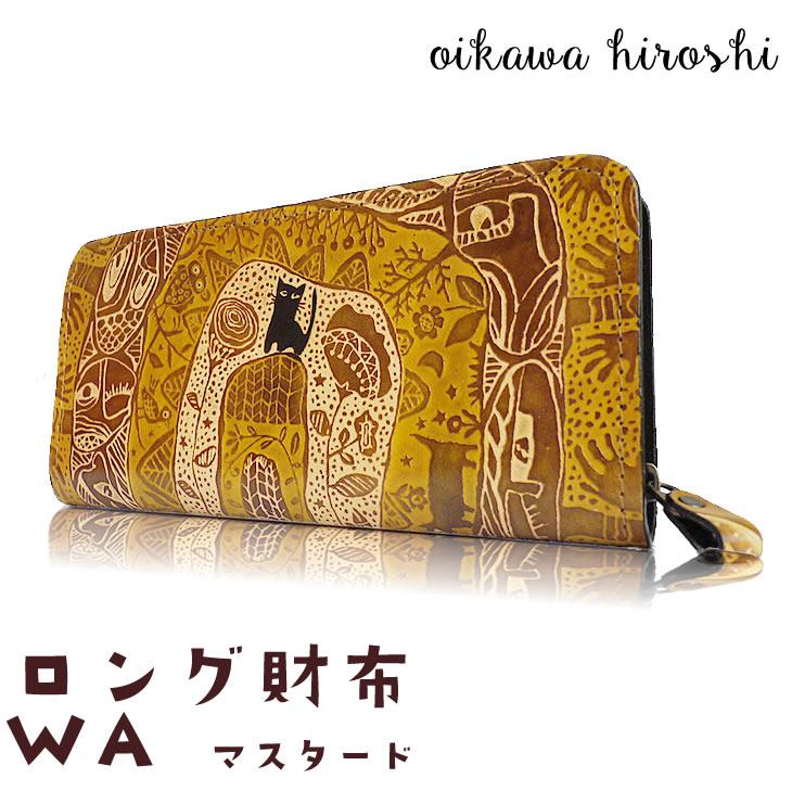 及川浩 手染めロング財布 WA(マスタード) |CATWALK OIKAWA 及川浩| 猫グッズ 猫雑貨 猫 ねこ| 財布 サイフ|