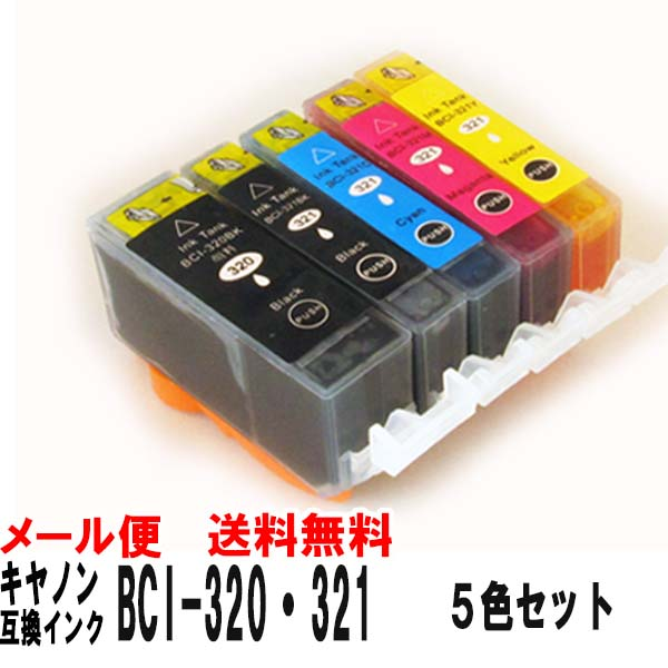 メール便送料無料 激安 送料無料(一部地域を除く) 高品質 BCI-320 321互換インクカートリッジ5色セット アイテム勢ぞろい bci-321 bci-320