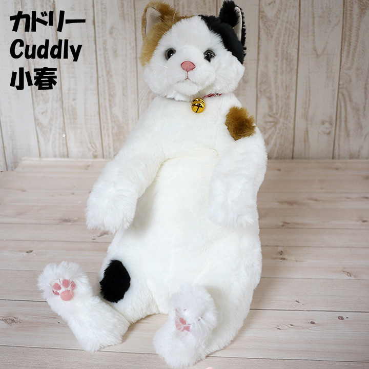 カドリー(Cuddly) 小春|Cuddly カドリー 猫ぬいぐるみ| 猫グッズ 猫雑貨 猫 ねこ|ぬいぐるみ|【05P23Aug15】