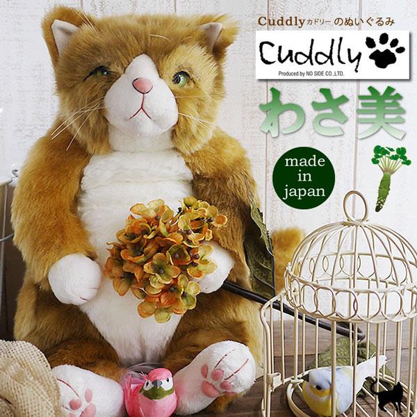カドリー【Cuddly】 わさ美猫のぬいぐるみ|Cuddly カドリー 猫のぬいぐるみ| 猫グッズ 猫雑貨 猫 ねこ|ぬいぐるみ|【05P05Sep15】
