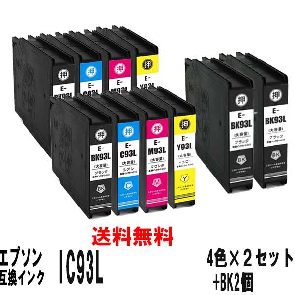 エプソンIC93L高品質抗UV顔料 互換インクカートリッジ増量タイプ 4色セット×2+ブラック2個【ICBK93L ICC93L ICM93L ICY93L】