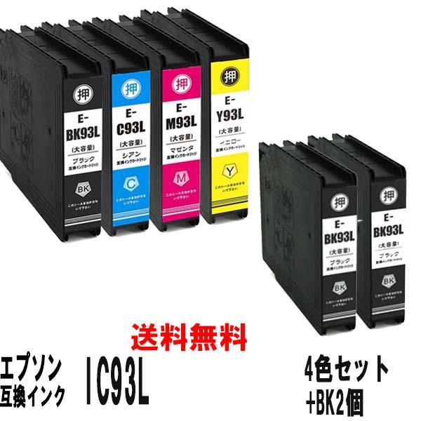エプソンIC93L高品質抗UV顔料 互換インクカートリッジ増量タイプ 4色セット+ブラック2個【ICBK93L ICC93L ICM93L ICY93L】