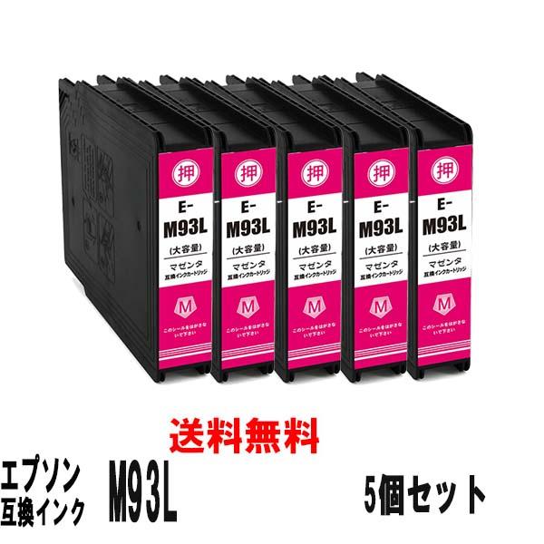エプソンICM93L高品質抗UV顔料 互換インクカートリッジ増量タイプ 5個セット