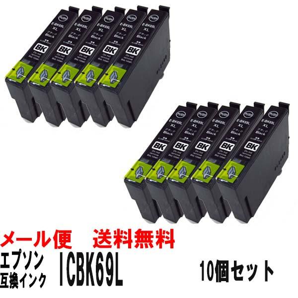 メール便送料無料 激安 高品質IC4CL69L互換インク ICBK69Lエプソン互換インクカートリッジブラック増量タイプ10個セット PX-045A PX-046A PX-047APX-105 新商品!新型 PX-435APX-436A PX-535F PX-405A PX-437A PX-505F 20P05Sep15 海外輸入