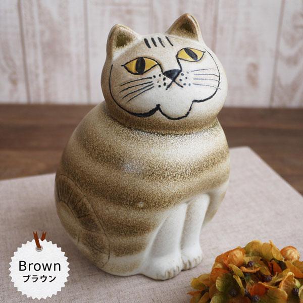 リサラーソン(Lisa Larson) ミアキャット(MIA cat) ブラウン(Mサイズ) |リサラーソン 猫グッズ 猫雑貨 猫 ねこ 置物|