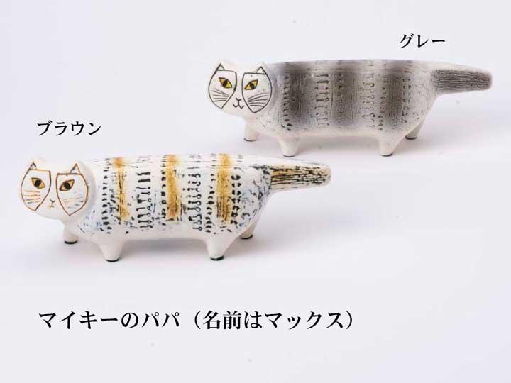 リサラーソン Lisa Larson 猫の置物 マイキーのパパ(名前はマックス) 猫グッズ 猫雑貨 猫 ねこ 置物