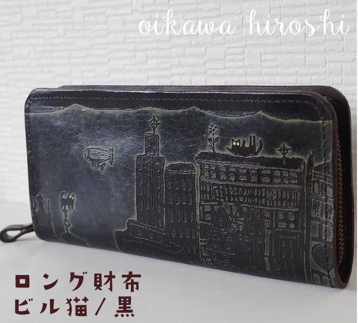 及川浩 手染めロング財布 ビル猫(黒) |CATWALK OIKAWA 及川浩| 猫グッズ 猫雑貨 猫 ねこ| 財布 サイフ|