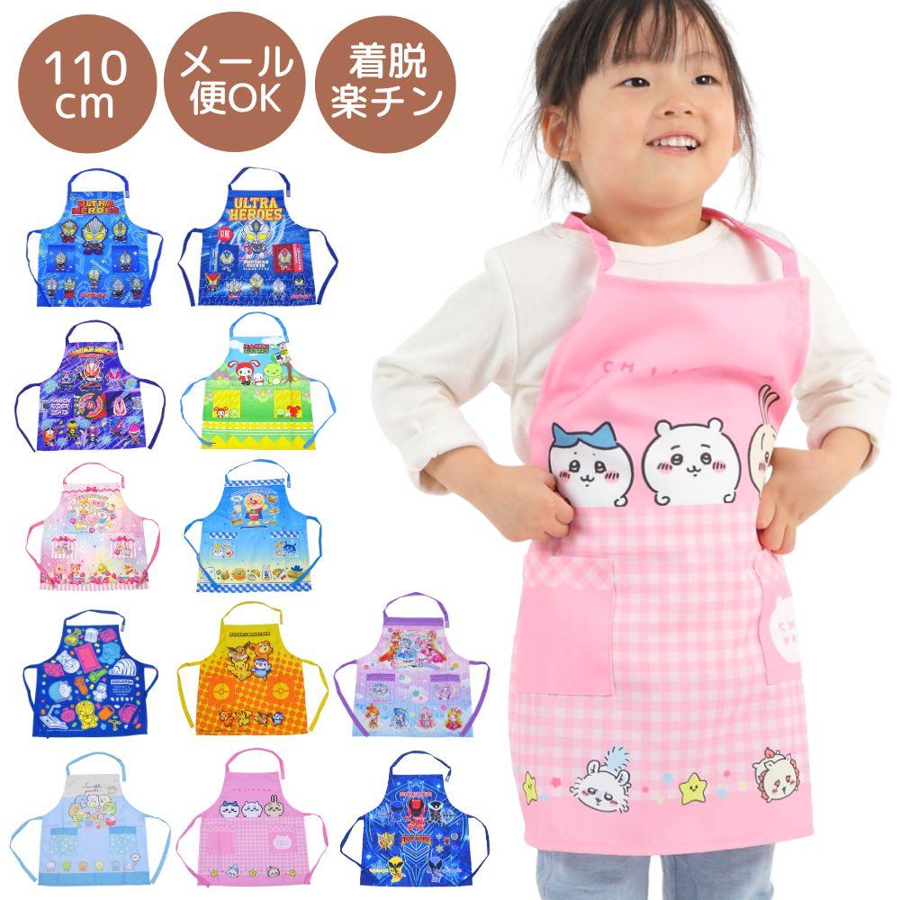 Child apron 110cm character child kids star toe inkle pre-cure So Ryu jar  Anpan-Man Doraemon entering a kindergarten goods entrance to school goods