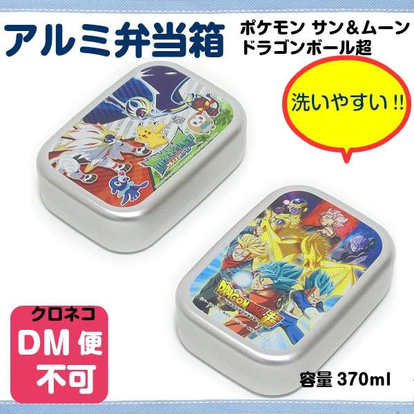 Dragon Ball Super Pokemon Aluminum Bento Box Lunch 370 Ml Toy Kindergarten Nursery Garden Elementary School Children Kids Excursion Boy Cute For