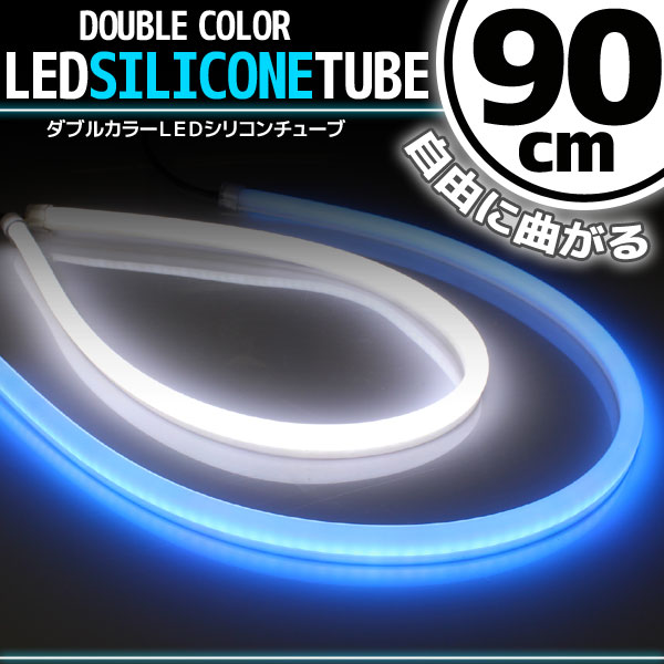【あす楽対応】 汎用 シリコンチューブ 2色 LED ライト ホワイト/ブルー 90cm 2本セット 【デイライト アイライン】