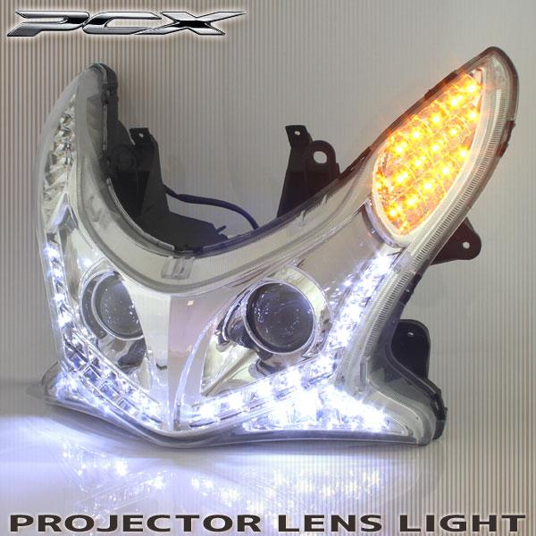 【あす楽対応】 PCX125 JF28 PCX150 KF12 プロジェクター ヘッドライト LEDウインカー/LEDポジション 付き【ヘッドライト関連】