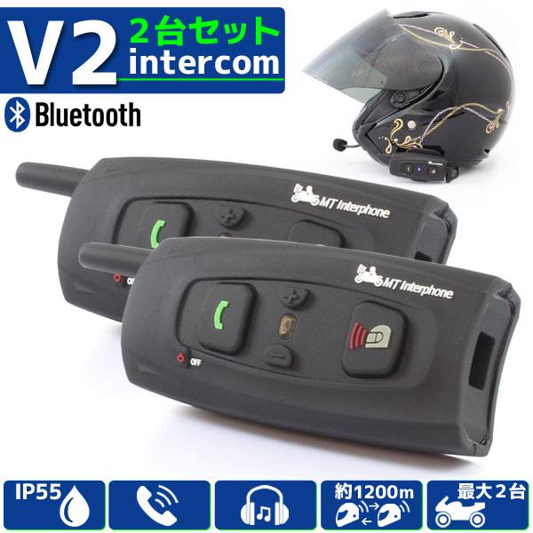 【あす楽対応】 インカム 最大1200m 同時通話可能 Bluetooth対応【V2/2台セット】日本語説明書付 ( バイク ツーリング スキー スノーボート 等に )