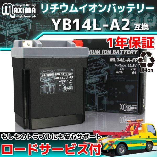 【ロードサービス付】【あす楽対応】 リチウムイオン バイク バッテリー ML14L-A-FP 【互換 YB14L-A1 YB14L-A2 YB14L-B2 FB14L-A2 FB14L-B2】 ジレラ XRT Top Rally XRT
