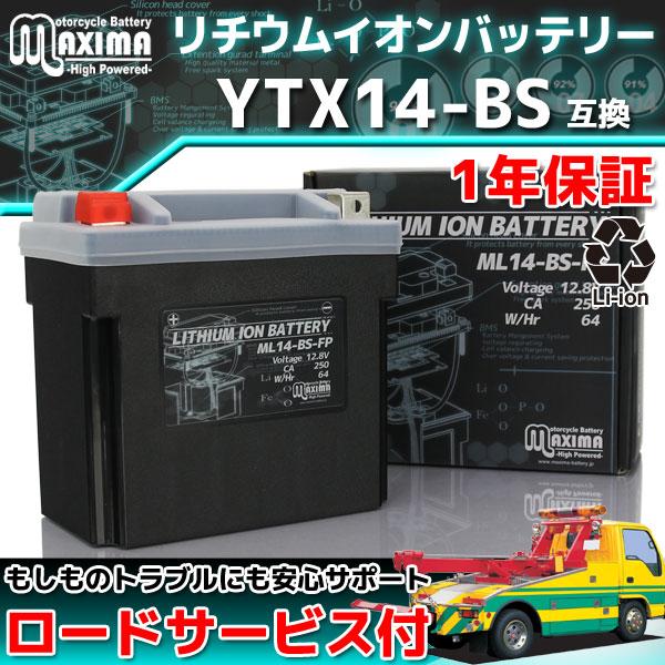 【ロードサービス付】【あす楽対応】 リチウムイオン バイク バッテリー ML14-BS-FP 【互換 YTX14-BS GT14B-4 FTX14-BS】 Buell(ビューエル) XB9Sライトニング XB9Rファイアーボルト XB12Sライトニング XB12Rファイアーボルト ベスパ GTS250ie GTV300ieモンデナポリオーネ
