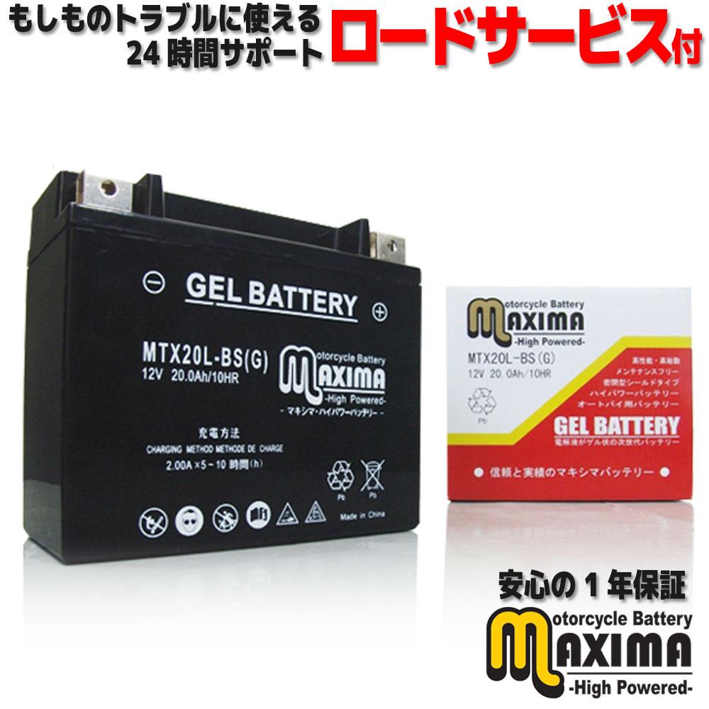 マキシマバッテリーはロードサービス 1年保証付 オートバイ用ジェルバッテリー ロードサービス付 出色 ジェル バイク バッテリー 新商品 MTX20L-BS G 互換 XL883R 65989-97A XLH883H 65989-90B DTX20L-BS XL883C XL1200S XL1200L YTX20L-BS