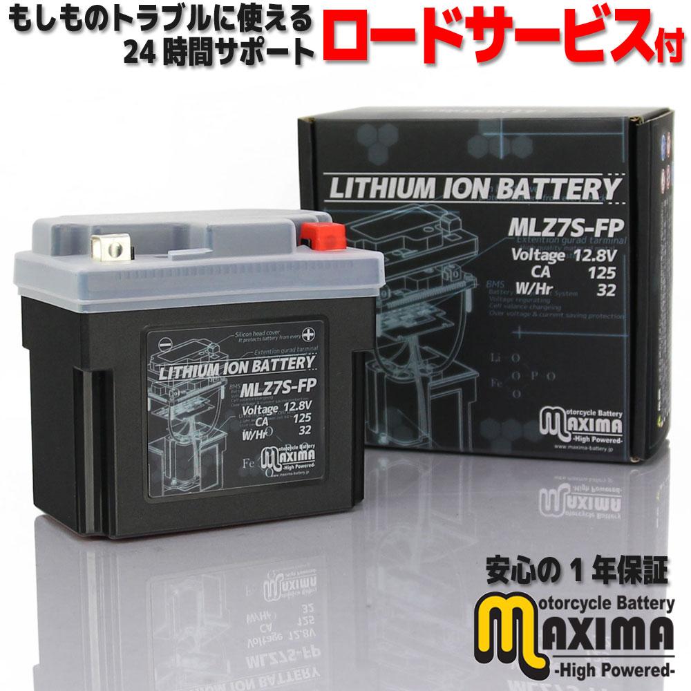 激安挑戦中 マキシマバッテリーはロードサービス アウトレット☆送料無料 1年保証付 オートバイ用リチウムイオンバッテリー ロードサービス付 リチウムイオン バイク バッテリー MLZ7S-FP 互換 YB5L-B YTX7L-BS YTZ7S YTZ7V バンバン200 ST250 250SB イントルーダーLC250 GSX250FX DR250SH YB7C-A ジェベル200 グラストラッカー FTZ5L-BS RG200γ マローダー250 WOLF200