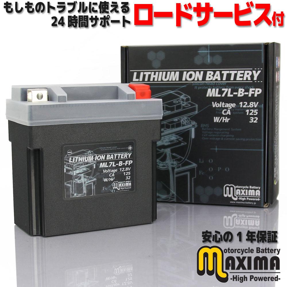 【ロードサービス付】【あす楽対応】 リチウムイオン バイク バッテリー ML7L-B-FP 【互換12N7D-3B YB7L-B FB7L-B】 SR125 トレーシィ125 SR400 SR500 W1 W2 W3 ハーレーダビッドソン X90 SS125 SX125 SXT125 TX125 SS175 SX175 SS250 SX250
