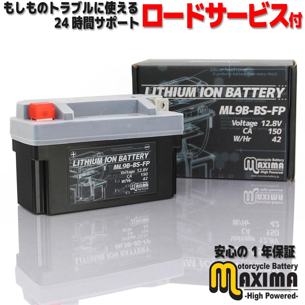 【ロードサービス付】リチウムイオン バイク バッテリー ML9B-BS-FP 【互換YT7B-BS GT9B-4 FT7B-4 FT9B-4】 グランドマジェスティ250 マジェスティABS マジェスティC グランドマジェスティ400 T-MAX YZF-R6 XT660R XT660X YZF750R7