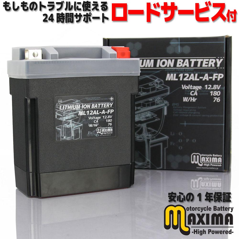 【ロードサービス付】リチウムイオン バイク バッテリー ML12AL-A-FP 【互換 YB12AL-A2 FB12AL-A】 CBX400カスタム FZR400 FZR400R XV400ビラーゴ FZR600 EN500 ZX750-JI BMW F650CS SCARVER F650ST F650ファンデューロ