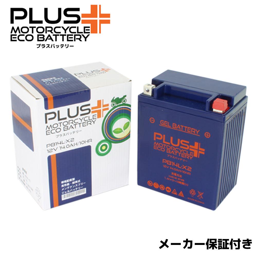 12ヶ月保証付 互換:YB14L-A2 GM14Z-3A FB14L-A2 ジェルバッテリー PB14L-X2 互換性:YB14L-A2 BX14-3A DB14L-A2 CBR1000F SC31 VT800C 充電済み 即用式 NC09 バッテリー 受注生産品 ウイング 液入り FT400 GL400 Shadow カスタム RC25 シャドウ750 直営店