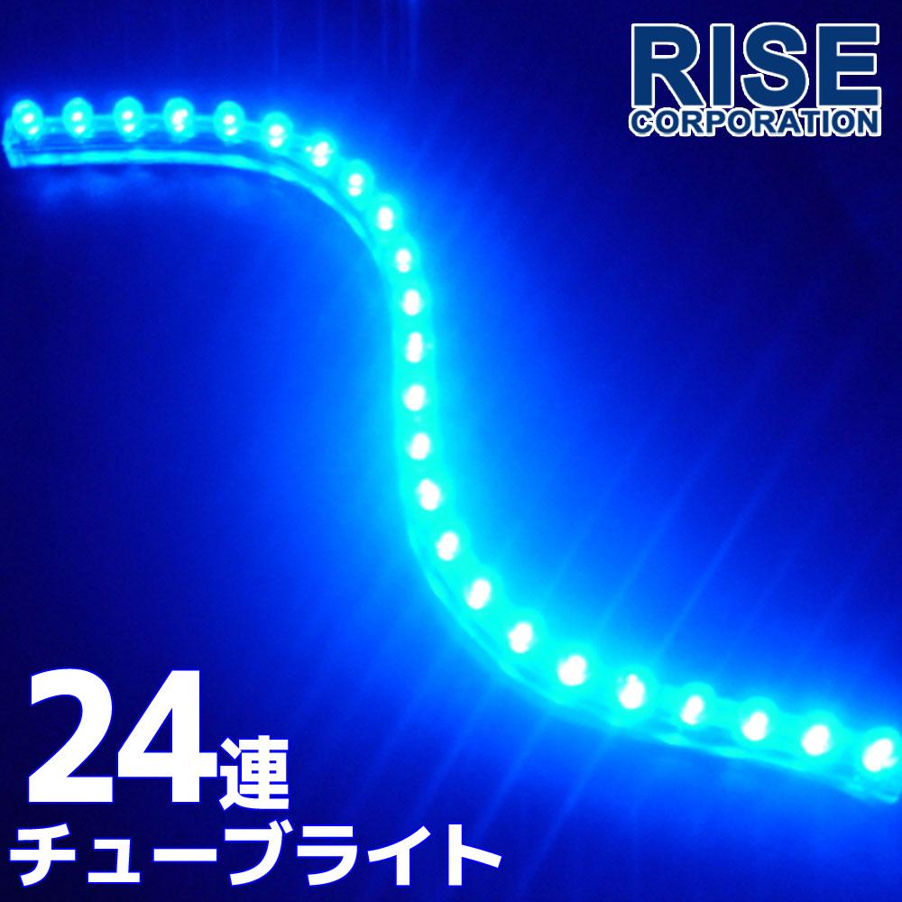 メール便発送OK 汎用 超高輝度 24連 LEDチューブライト 期間限定送料無料 LED チューブライト 防水 ブルー 青 シリコン ランプ デイライト イルミ 自動車 オートバイ ルーム おしゃれ パーツ ライト バイク カスタム 電装