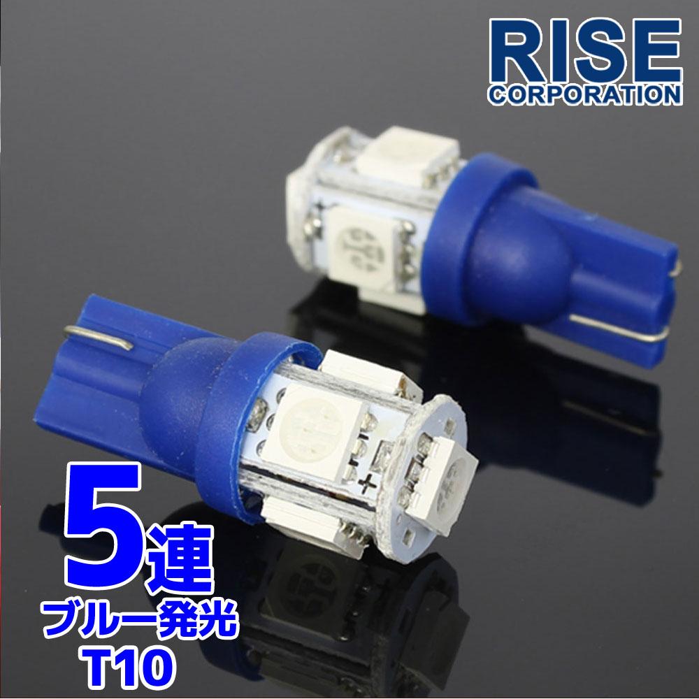 メール便発送OK 5連 SMD LEDバルブ T10ウェッジ ブルー 定価 青 T10 品質保証 ウェッジ 2個セット マップ スモール インジケーター ドア ポジション カーテシ ランプ ナンバー ルーム バック