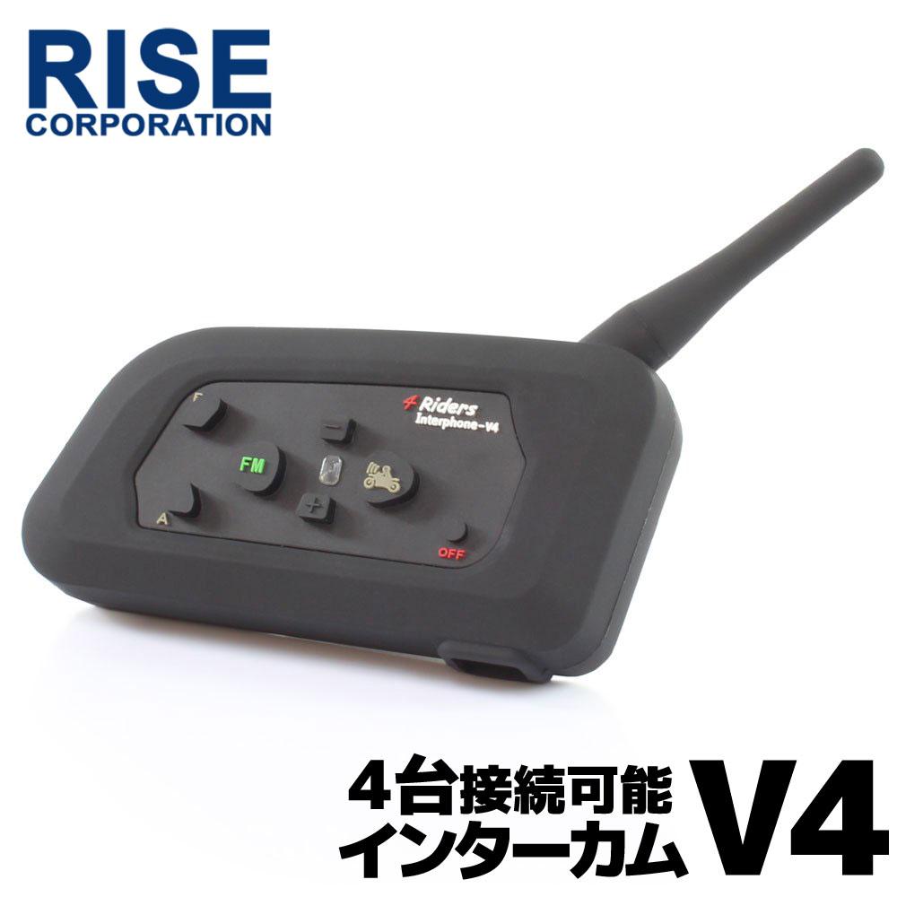 インカム 最大1200m 4人同時通話可能 Bluetooth対応【V4/1台】日本語説明書付 ( バイク ツーリング スキー スノーボート 等に )