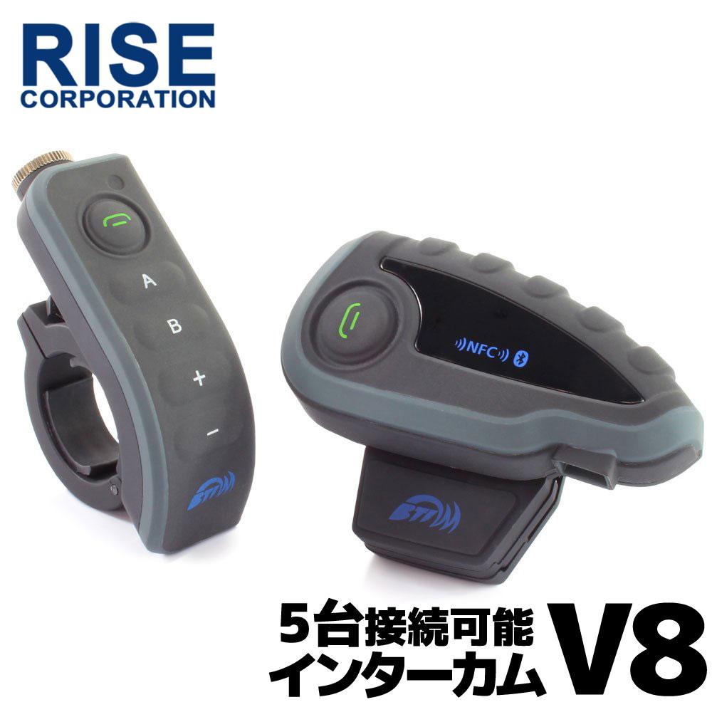 インカム 最大1200m 5人同時通話可能 ハンドル用リモコン付属 Bluetooth対応【V8/1台】日本語説明書付 ( バイク ツーリング スキー スノーボート 等に )