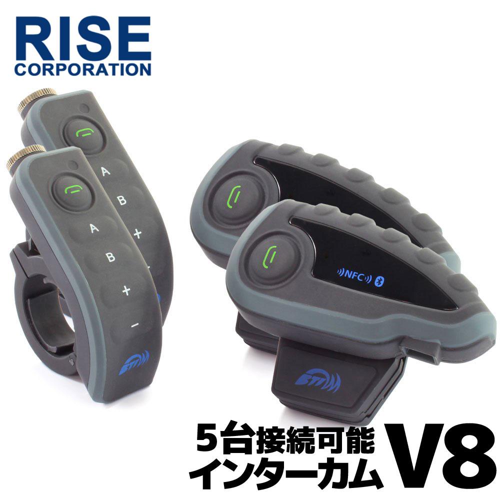インカム 最大1200m 5人同時通話可能 ハンドル用リモコン付属 Bluetooth対応【V8/2台セット】日本語説明書付 ( バイク ツーリング スキー スノーボート 等に )