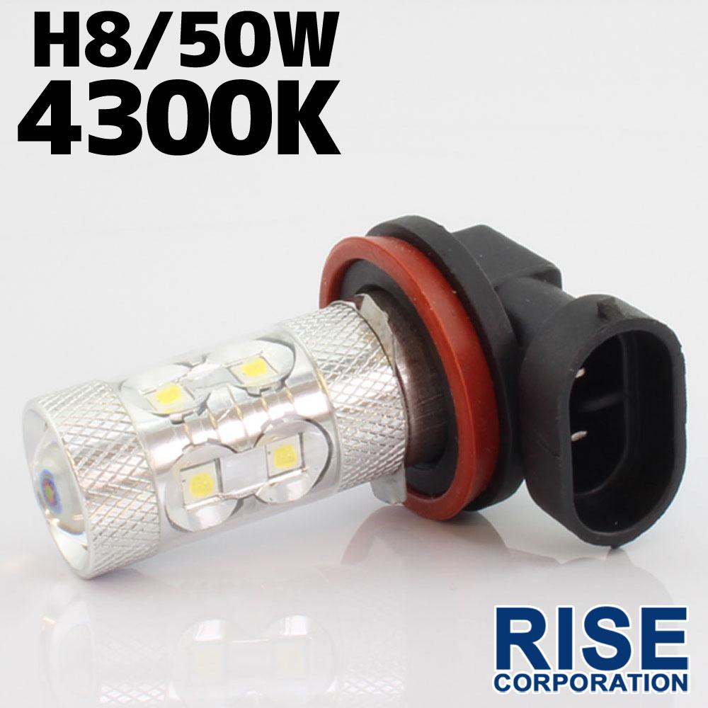 50W H8 LED バルブ 純正 フォグ 人気 おすすめ 交換 ライト 白 高品質 12V フォグランプ 4300K ホワイト発光 無極性タイプ 1個 営業 LEDバルブ 等に… 24V兼用