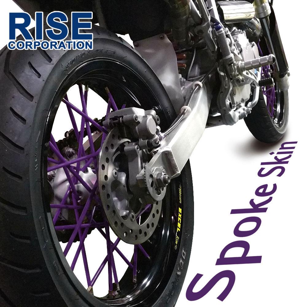 オートバイ用 カラフル スポークラップ オフロード モタード ストリート アメリカンなどに スポークスキン バイク用スポークホイール スポークカバー アウトレットセール 特集 ホイールカスタム 80本 21.5cm パープル 高額売筋