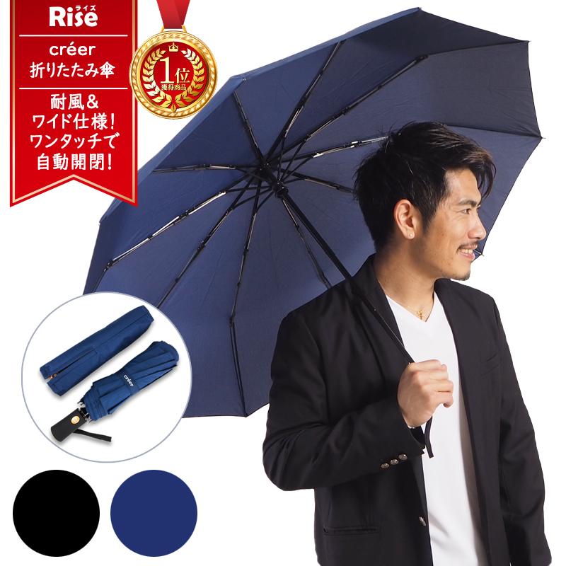 【メンズ】梅雨時期などの突然の雨に!小さくて軽量な「折りたたみ傘」で丈夫なものは?