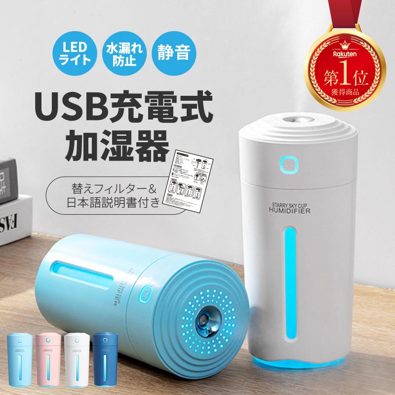 送料無料 卓上 加湿器 お客様の声にお応えし 日本語説明書と替えフィルターをお付けしました 卓上加湿器 USB加湿器 オフィス おしゃれ スチーム ミスト 噴霧器 大容量 寝室 日本全国 送料無料 持ち運び 超音波 小型 コンパクト 加湿 保湿 USB 充電式 リビング 静音 最新号掲載アイテム 車