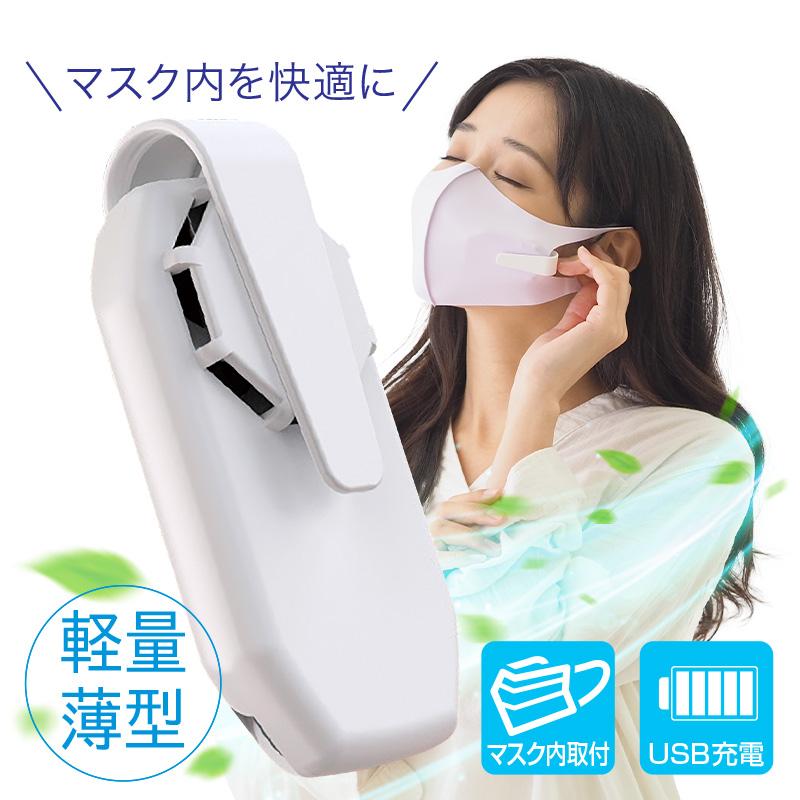 送料無料 マスク ファン 買物 マスク用ファン 扇風機 クリップ 扇風機付き 格安 充電式 マスクエアーファン 新商品 軽量 暑さ対策グッズ サーキュレーター
