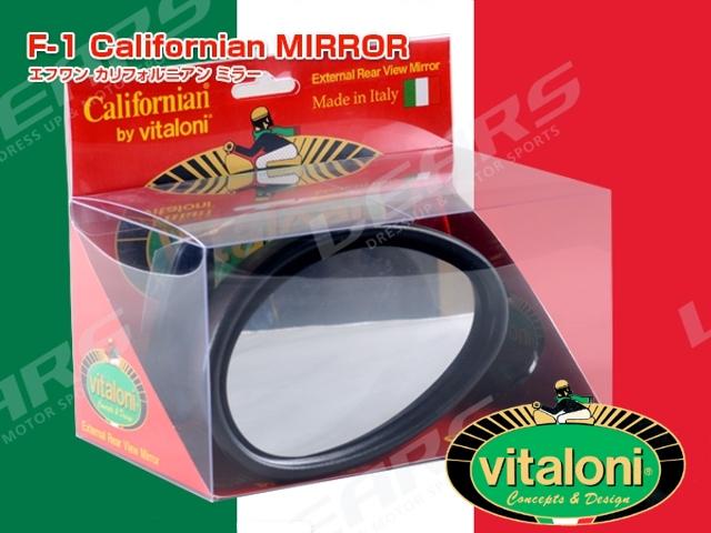 送料区分120サイズ ビタローニ F-1 カリフォルニアンミラー 左右対称形状 片側1個 単品販売 お洒落 大幅値下げランキング vitaloni F1ミラー 左右どちらかを選択してください カリフォルニアミラー 汎用ミラー