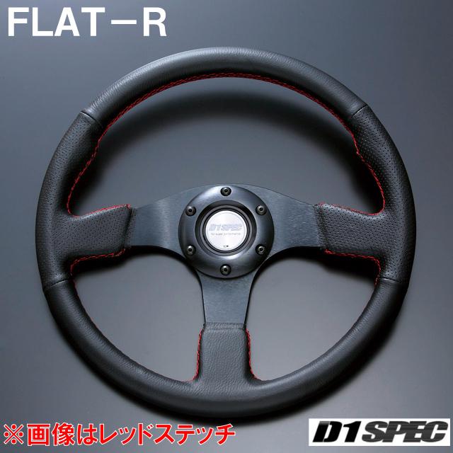 送料区分120サイズ D1 SPEC FLAT-R 35パイ 割り引き 即納最大半額 ブルーステッチ D1スペック ブラックスポーク ステアリング フラットアール