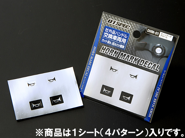送料区分60サイズ D1 SPEC ホーンマークデカール DHM-01 訳あり品送料無料 ステッカー メーカー再生品 ステアリング ホーンボタンを交換したら