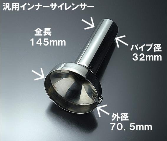 送料区分120サイズ 汎用インナーサイレンサー ステンレス製 輸入 IS-75 外径 マフラーサイレンサー バッフル 通販 激安◆ 約70.5mm