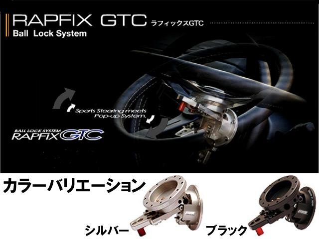 ワークスベル ボールロックシステム ラフィックス ジー・ティー・シー ワンアクションでステアリングをチルトアップ Works Bell RAPFIX GTC