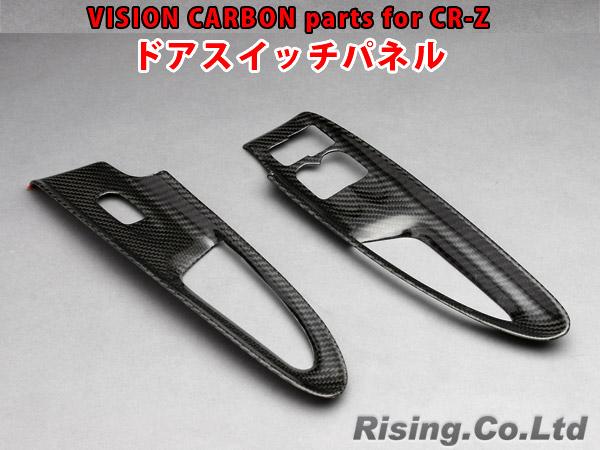 送料区分140サイズ ※代引き不可 VISION カーボンパーツ ドアスイッチパネル ホンダ CR-Z 2~H29 ランキング総合1位 1 ZF2 H22 テクニカスポーツ ZF1 供え