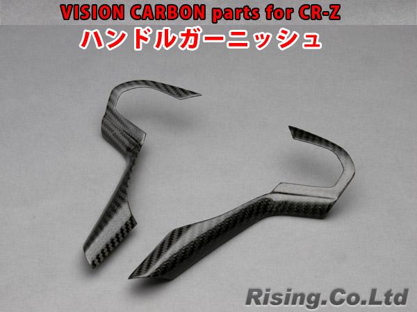 VISION カーボンパーツ ハンドルガーニッシュ ホンダ CR-Z H22/2~H29/1 ZF1,ZF2 テクニカスポーツ