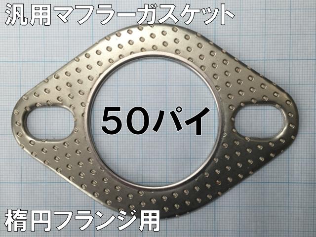 再販ご予約限定送料無料 日本製 送料区分60サイズ 汎用マフラーガスケット 楕円フランジ用 50パイ マフラー交換やメンテナンス時の必需品