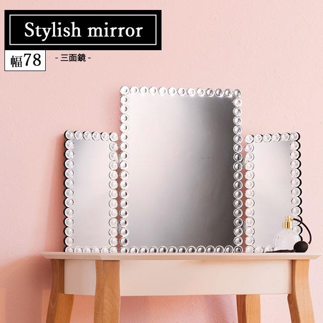 三面鏡 卓上ミラー 幅78 クリスタル調 ゴージャス ミラー メイクミラー 鏡 コンパクト スリム 卓上鏡 折りたたみ おしゃれ 完成品