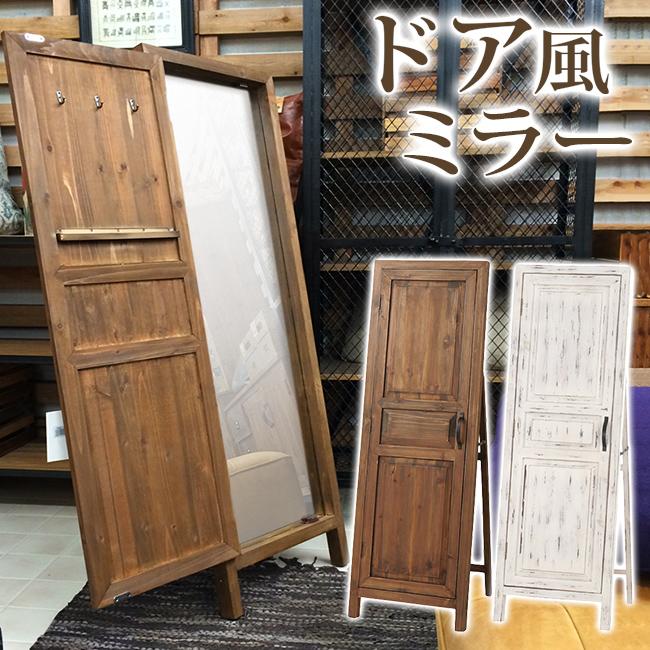 スタンドミラー アンティーク ドア風 扉付き 木製 姿見 鏡 全身鏡 飛散防止 ミラー ホワイト ブラウン 北欧 ビンテージ フレンチカントリー シャビーテイスト 人気
