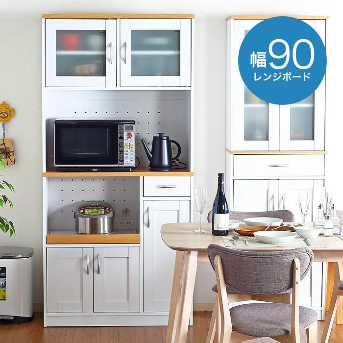 食器棚 レンジ台 キッチンボード レンジボード 幅90cm 90幅 高さ180cm 大型レンジ対応 ハイタイプ コンセント スライド 引き出し ガラス戸 木製 キッチン収納 食器収納棚 カップボード おしゃれ 北欧 シンプル ホワイト 白 ナチュラル
