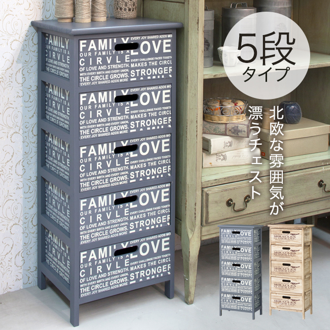 チェスト 5段 収納 ボックス ラック アンティーク 桐 木製 北欧 ナチュラル グレー リビング アウトレット 人気