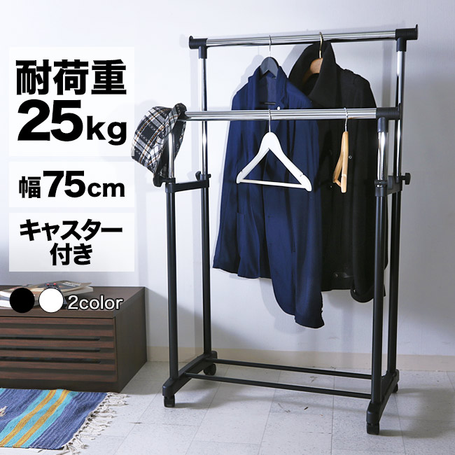 Double At Times Capacity Pipe Hanger Hangers Stretch Closet Rack Storage Thick Castors Coat Clothes Seat Height