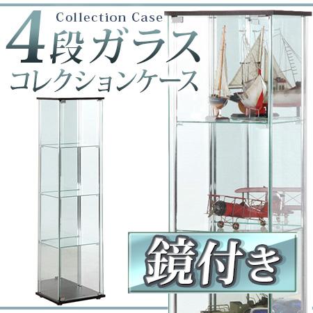コレクションケース ガラスケース フィギュアケース 4段 背面ミラー 鏡付き 高さ160cm ディスプレイケース おしゃれ ガラス コレクションラック ガラス棚 コレクションボード アウトレット 人気